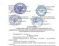 Подробнее: открытый турнир Смоленской области по боевому и спортивному самбо