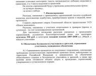 Подробнее: Кубок Смоленской области по спортивному и боевому самбо