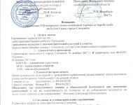 Подробнее: Кубок Главы г. Смоленска
