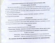 Подробнее: положение турнир Максакова В.А. среди мужчин 1999г.р и старше , юношей 2001-02 г.р. 2003-04 г.р....